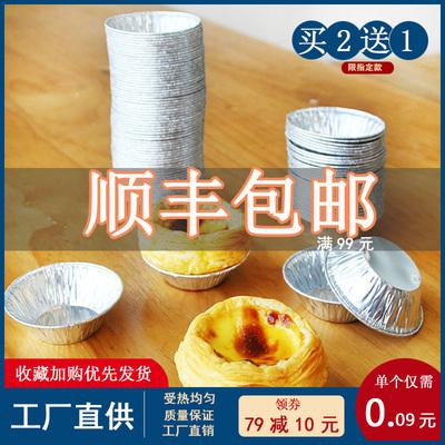 蛋挞模具重复使用不粘烤箱烘焙烤盘