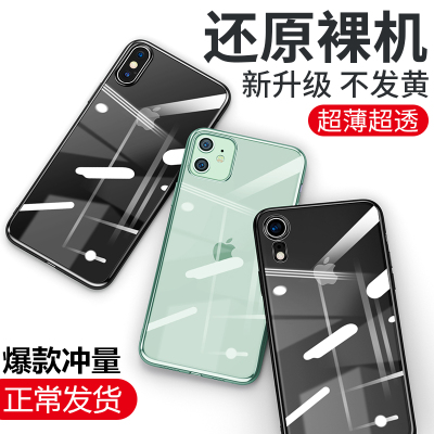 苹果x xr超薄iphonex透明女手机壳