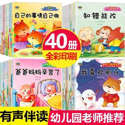 全40册2-3岁宝宝好习惯励志故事书