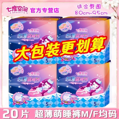 七度空间甜睡萌睡裤型超薄20卫生巾