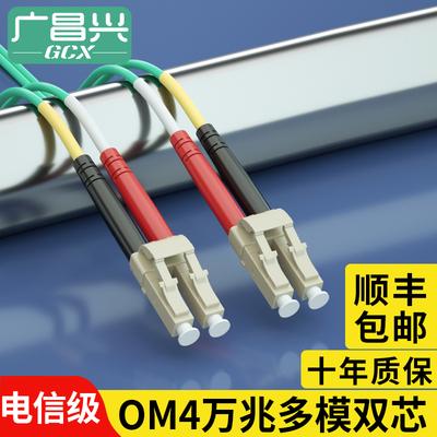 广昌兴电信级om4-550万兆多模尾纤