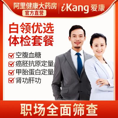 爱康国宾白领优选体检套餐白领北京