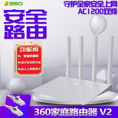 360无线路由器v2安全5g千兆ac双频
