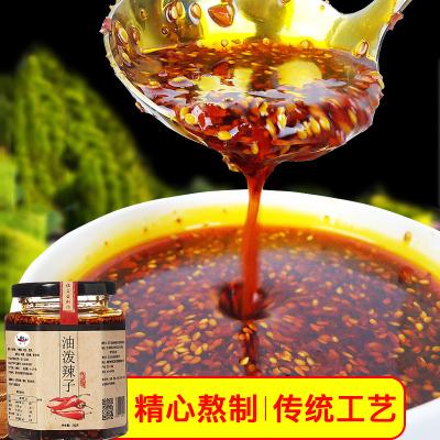 椒吱油泼辣子220g四川熟油辣子红油
