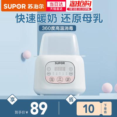 苏泊尔温奶器消毒器二合一保温恒温智能加热自动热奶瓶婴儿暖奶器