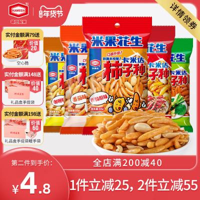 卡米达柿子种米果酒鬼追剧酒吧日本