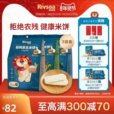 禾泱泱稻鸭3袋装米饼宝宝磨牙饼干