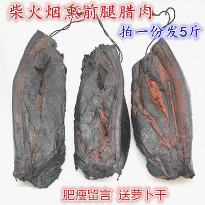 湖南5斤装柴火烟熏老腊肉前腿肉