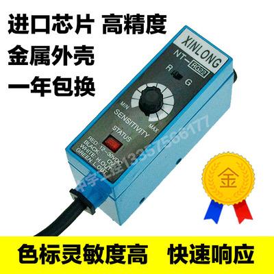 xinlong光电眼nt-rg22色标传感器