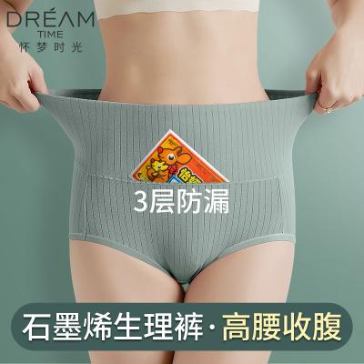 生理内裤女士纯棉抗菌高腰月经期防漏姨妈例假卫生安全安心裤大码