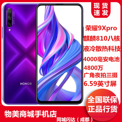 honor /荣耀荣耀9x pro 810麒麟