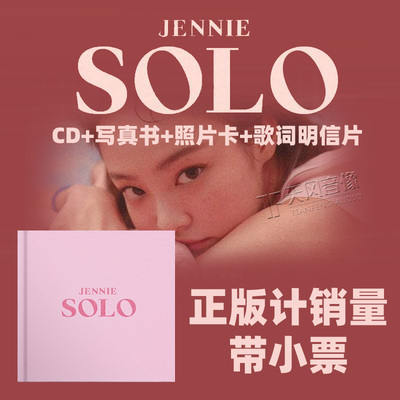 原装正版blackpink jennie迷你1 cd