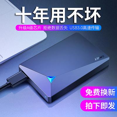忆捷移动硬盘500gb高速正品2t苹果