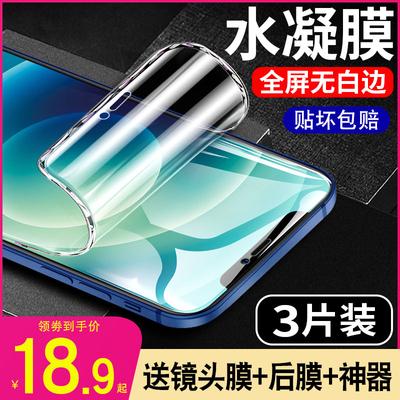 苹果12钢化iphone12pro后背水凝膜
