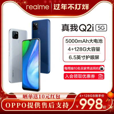 【新品】realme真我Q2i OPPO提供售后128G大内存 6.5英寸大屏5000mAh大电池5G手机官方旗舰店