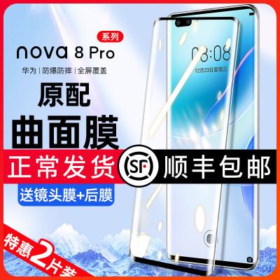 华为nova8pro nove8 8se屏8p手机膜