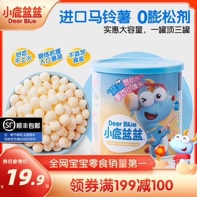 【小鹿蓝蓝_奶味小馒头】宝宝送奶豆