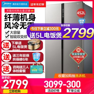 美的452l智能双变频双开门电冰箱