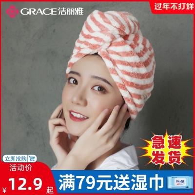 洁丽雅干发帽女长发洗包头巾吸水速干毛巾可爱擦头干发巾加厚浴帽