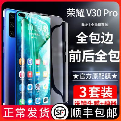 华为荣耀v30pro水凝膜v30 p手机膜