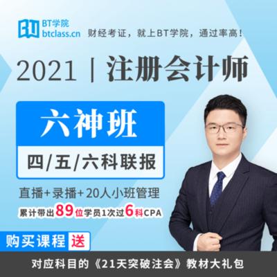 bt学院2021年注册会计师六神班直播