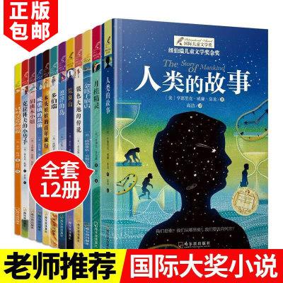 纽伯瑞儿童文学金奖系列全课外书