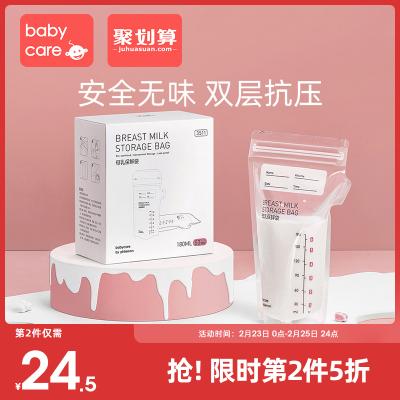 babycare母乳便携一次性50片储奶袋
