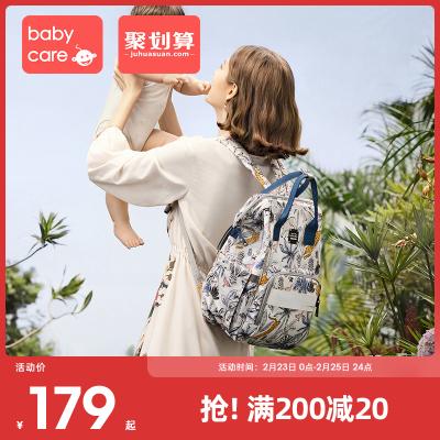 babycare妈咪包2020新款母婴双肩包