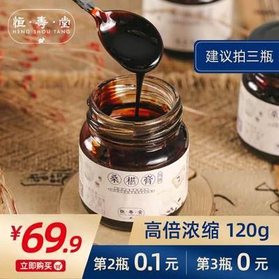 恒寿堂桑椹膏120g传统滋补膏养生膏