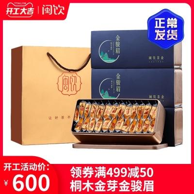 闽饮2020礼盒装500g明前蜜香金骏眉