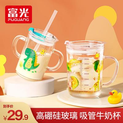富光牛奶杯带刻度早餐喝奶杯吸管杯