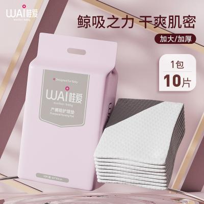 产褥垫产妇专用大号月子期隔尿垫