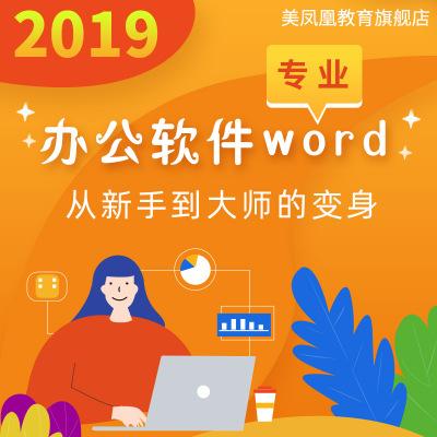 office 2019word文档零基础办公软件