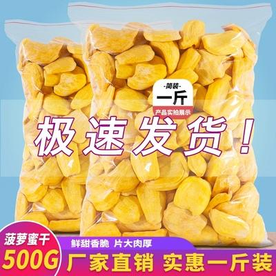 菠萝蜜干脱水果干500g零食即食越南特产果蔬脆片孕妇儿童小吃散装