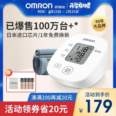 欧姆龙家用老人臂式测量仪器测压表