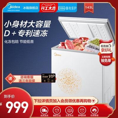 midea /美的bd / bc-143km冷冻柜