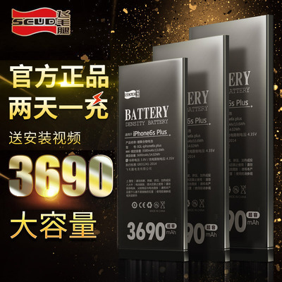 【超大容量】飞毛腿苹果x 8 / 8p电池