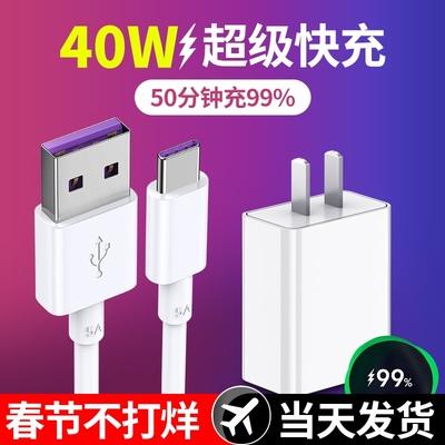 华为40w超级快充头插头5a瓦充电器