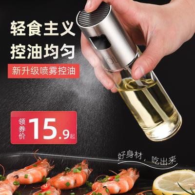 家用喷油瓶厨房油喷壶减脂玻璃油壶
