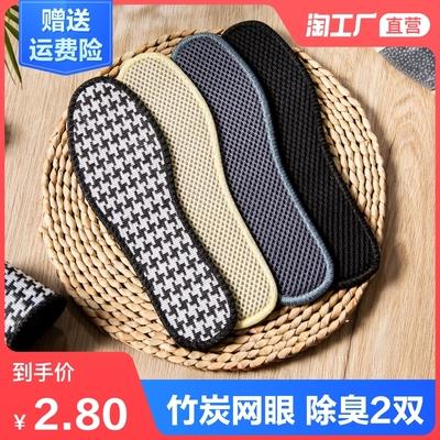 竹炭透气男吸汗竹纤维春夏季鞋垫