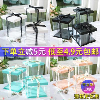 全透明生日六寸八寸双层蛋糕包装盒