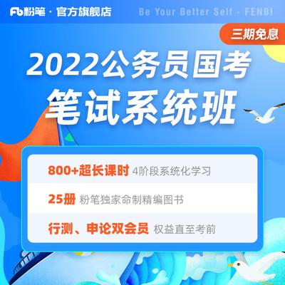粉笔公考2022国家公务员市考网课班