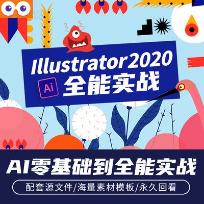 ai教程视频illustrator 2020自学