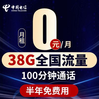 4g纯流量卡上网手机速【全民福利卡】