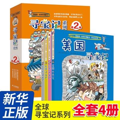 全4册全球系列第二辑美国漫画书