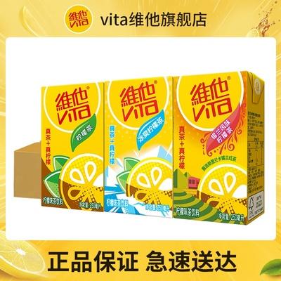 vita维他多口味250ml*24盒柠檬茶