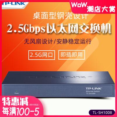 TP-LINK TL-SH1008 全千兆8口2.5G以太网交换机 企业网络安防监控摄像头交换机钢壳静音无风扇tplink