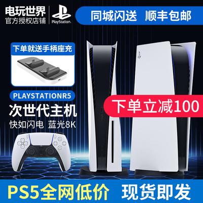 索尼ps5主机playstation 8k游戏机