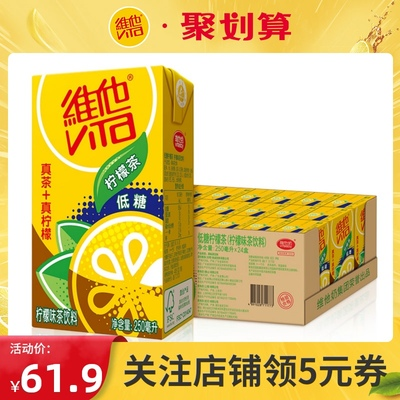 vita维他低糖250ml*24盒/箱柠檬茶