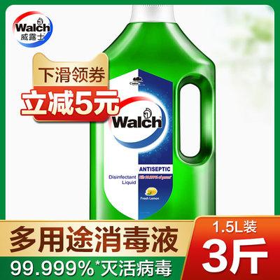 威露士消毒液衣物除菌家用清洁剂
